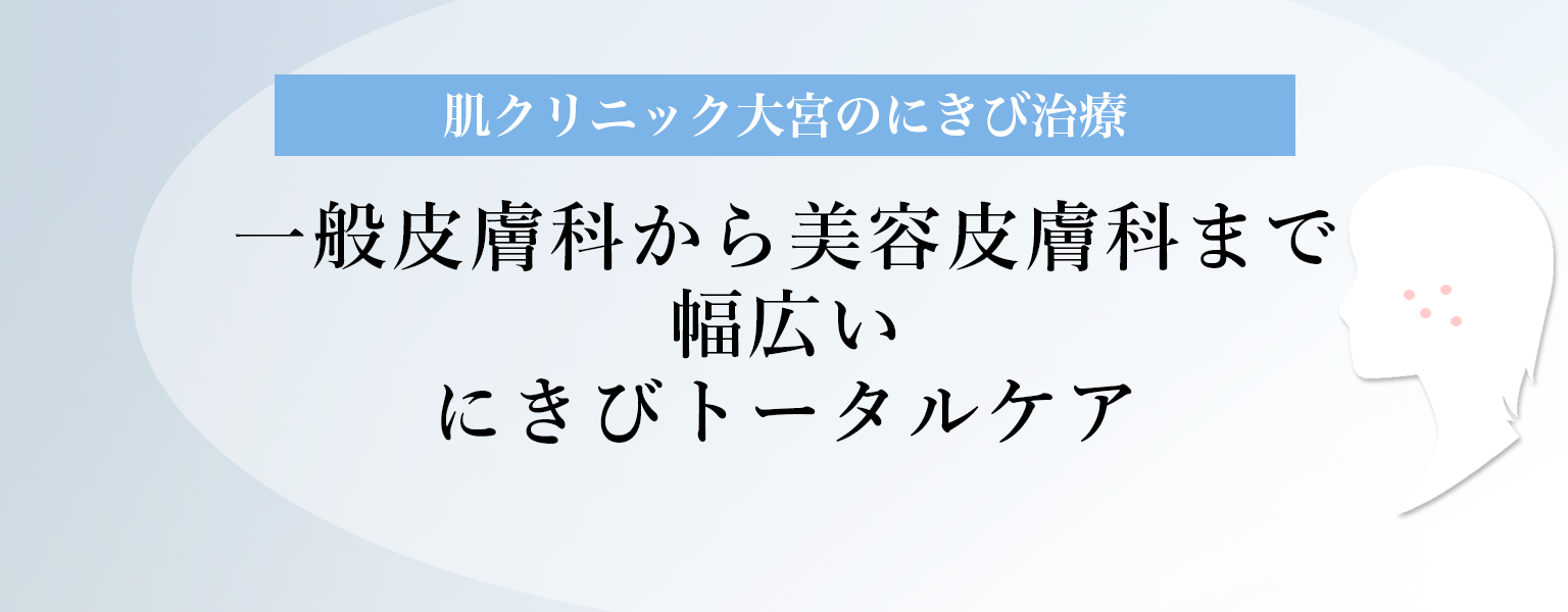 ニキビ・ニキビ跡特集