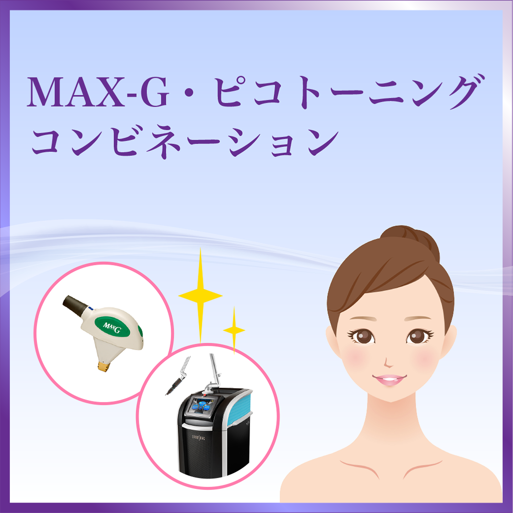 MAX-G・ピコトーニング コンビネーション