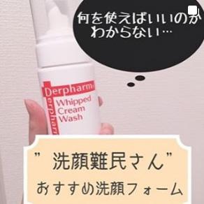 デルファーマ洗顔フォーム