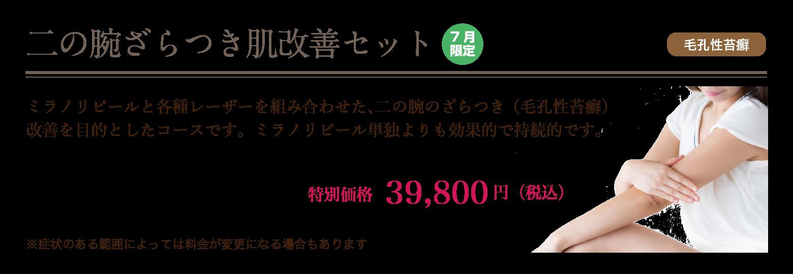 キャンペーン7