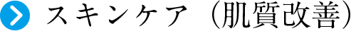 スキンケア(肌質改善)