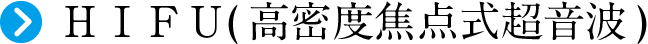 HIFU(高密度焦点式超音波)