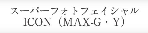 スーパーフォトフェイシャルICON MAX-G・Y