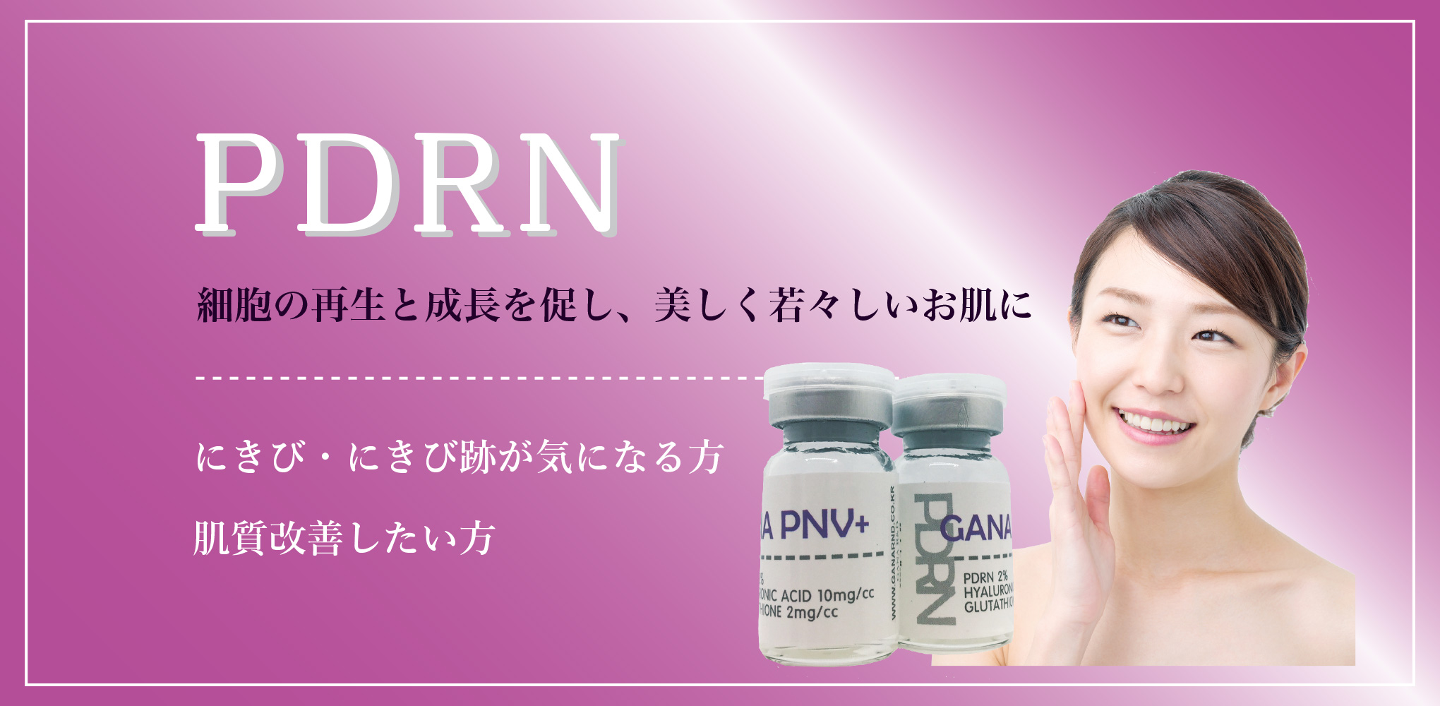 PDRN