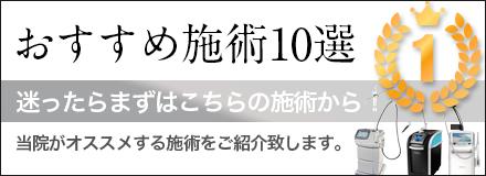 おすすめ10選