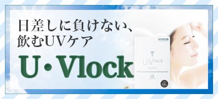 飲む日焼け止め U・Vlock