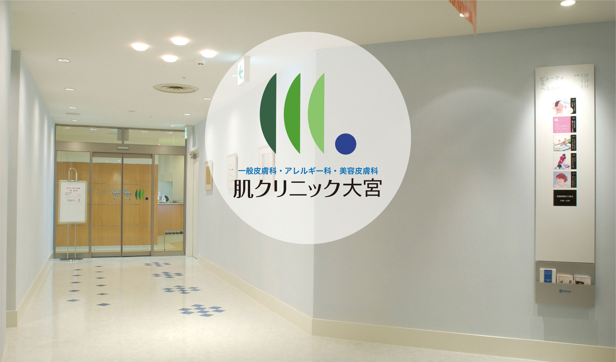 肌クリニック大宮 専門医による皮膚科・アレルギー科・美容皮膚科 埼玉県さいたま市