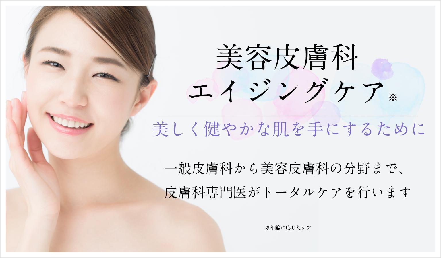 美容皮膚科・アンチエイジング