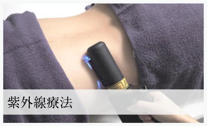 紫外線療法